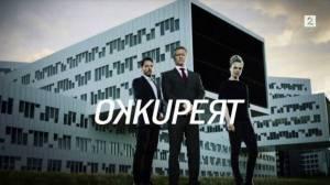 Okkupert1